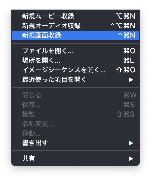 QuickTimeの使い方 録画