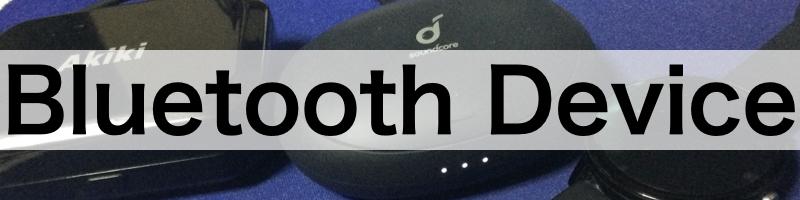 Bluetoothデバイス